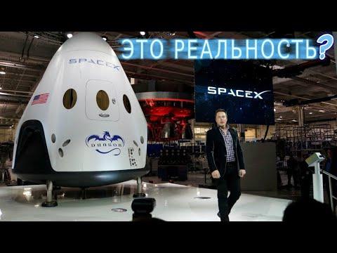 Зачем Илон Маск разрушает иллюзию КОСМОСА?!