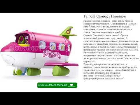 Famosa Самолет Пинипон детские игрушки видео обзор
