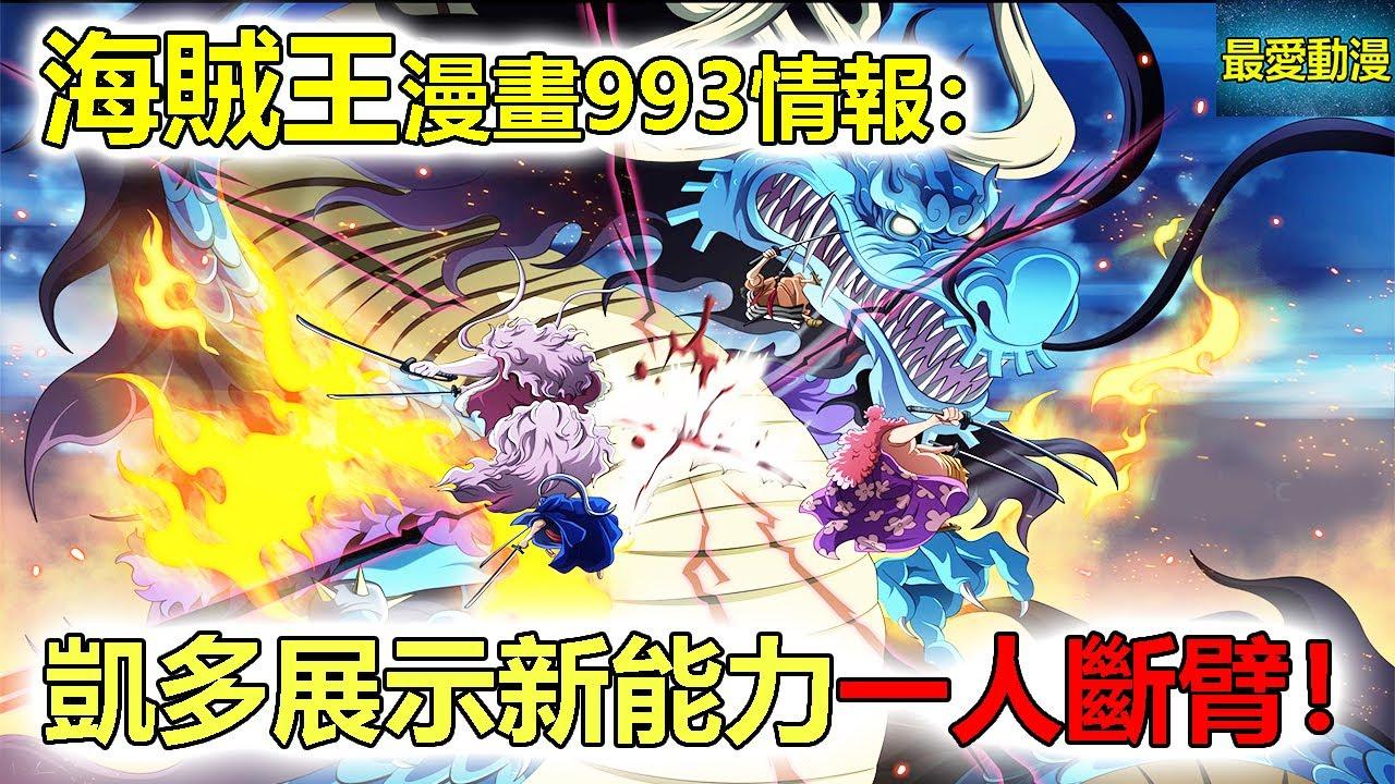 海賊王漫畫993情報:凱多展示新能力!一人斷臂!