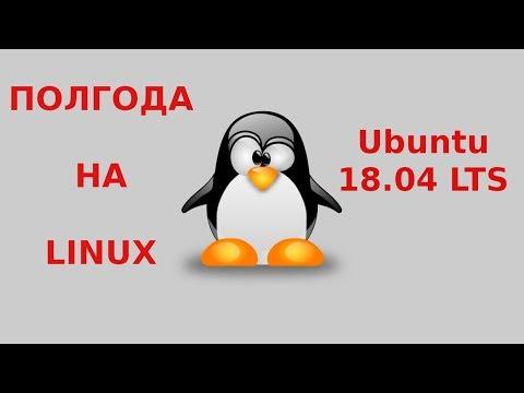 Полгода на Linux Ubuntu / Жизнь после Windows