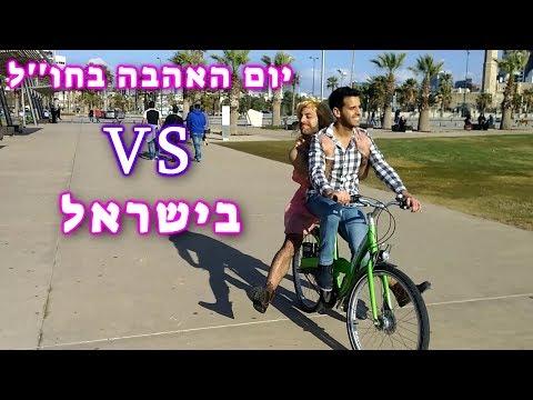 יום האהבה בחו''ל VS בישראל