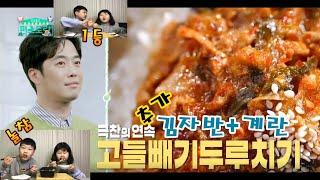 [편스토랑 고들빼기 두루치기 우승] 김자반+계란 넣어서…