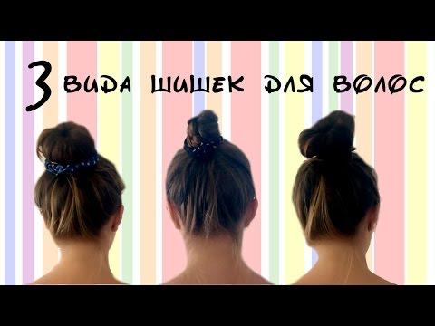 Шишки для волос. 3 вида простых шишек на средние и длинные волосы.