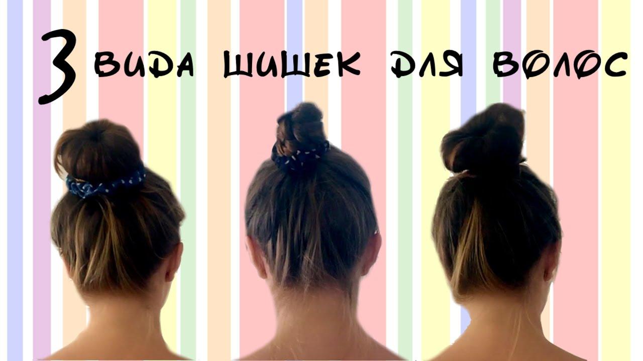 Шишки для волос