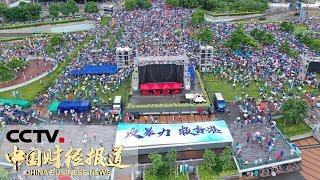 《中国财经报道》 20190819 10:00| CCTV财经