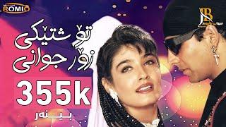 Indian Songs Kurdish Subtitle - Tu Cheez Badi Hai Mast Mast - Mohra