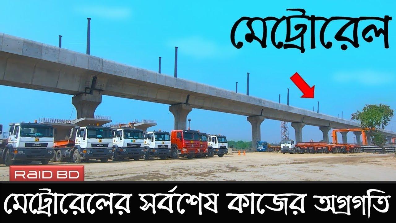 মেট্রোরেলের সর্বশেষ কাজের অগ্রগতি ২৭/৬/২০২০ | Dhaka Metro Rail 2020 | Raid BD