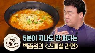 기본을 모르고 끓여 먹었었네. 백종원의 스페셜 ′라면′ | [집밥백선생 : 이웃집레시피] Paik Jong Won′s Special Ramen