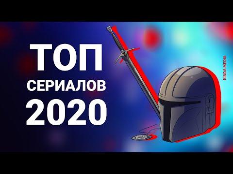 ТОП лучших сериалов 2020 года. [ТИПА ТОПЫ]