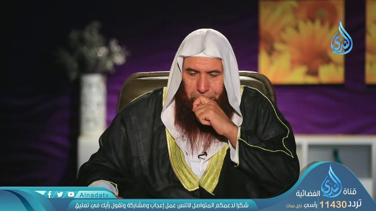 الندى:النهي عن سب العصاة | أمة وسطا | ح20 | الشيخ جمال عبد الرحمن