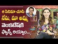 Me And My Mother Big Fans of Venkatesh Says Mehreen Pirzada | F2 Movie | NTV Entertainment