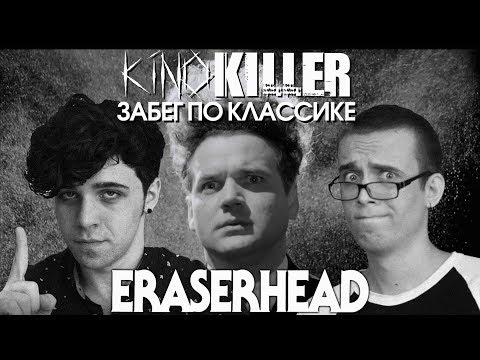 """Обзор фильма """"Голова-Ластик"""" [Забег по классике] – KinoKiller (feat. Чёрный Кабинет)"""