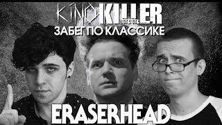 """Обзор фильма """"Голова-Ластик"""" [Забег по классике] - KinoKiller (feat. Чёрный Кабинет)"""