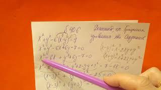 406 Алгебра 9 класс. Уравнение окружности