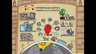 Первая библиотека городских историй