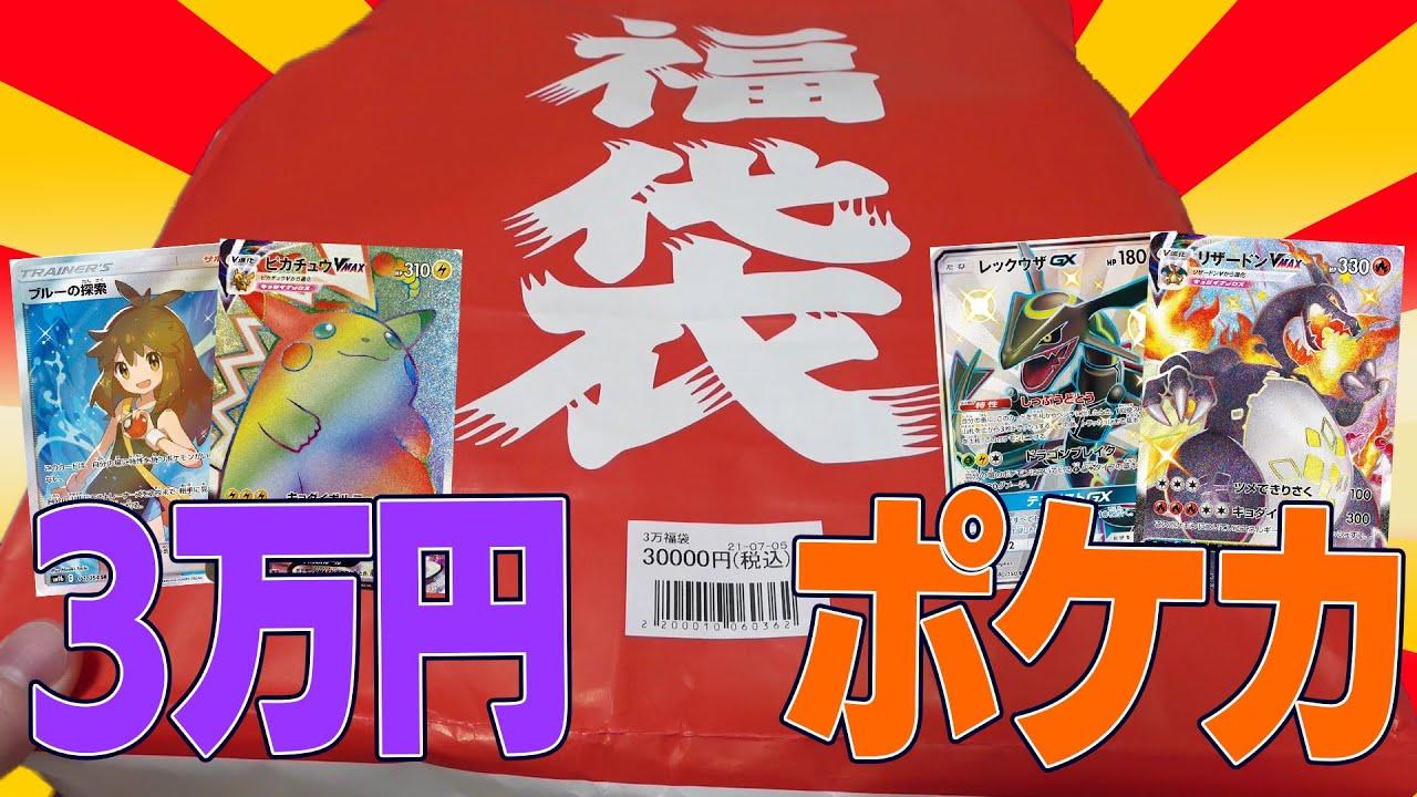 【ポケカ】お土産でもらった3万円のポケカ福袋を開封していくぜえええぇええ!!【開封動画】