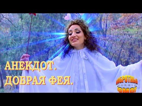Анекдоты смотреть онлайн все серии бесплатно 2012