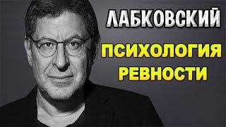 мИХАИЛ ЛАБКОВСКИЙ - ПСИХОЛОГИЯ РЕВНОСТИ
