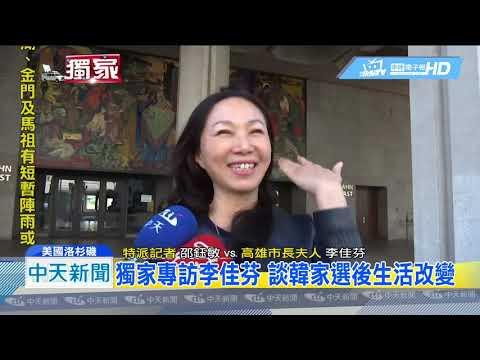 20190414中天新聞 獨家專訪李佳芬 談韓家選後生活改變