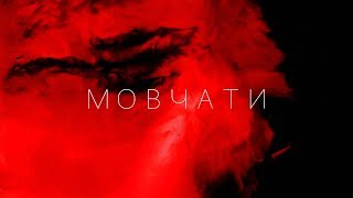 Download KAZKA — МОВЧАТИ [OFFICIAL AUDIO] Mp3 and Videos