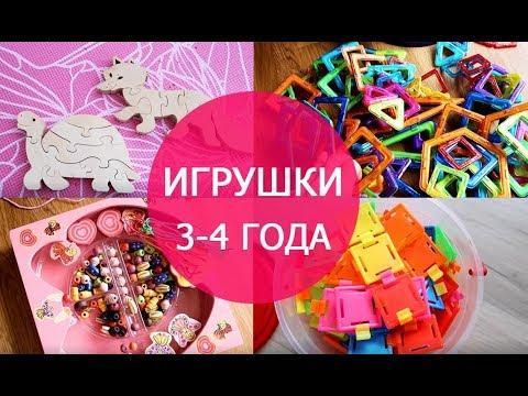 РАЗВИВАЮЩИЕ ДЕТСКИЕ ИГРУШКИ 3-4 ГОДА. Развивающие игрушки для детей