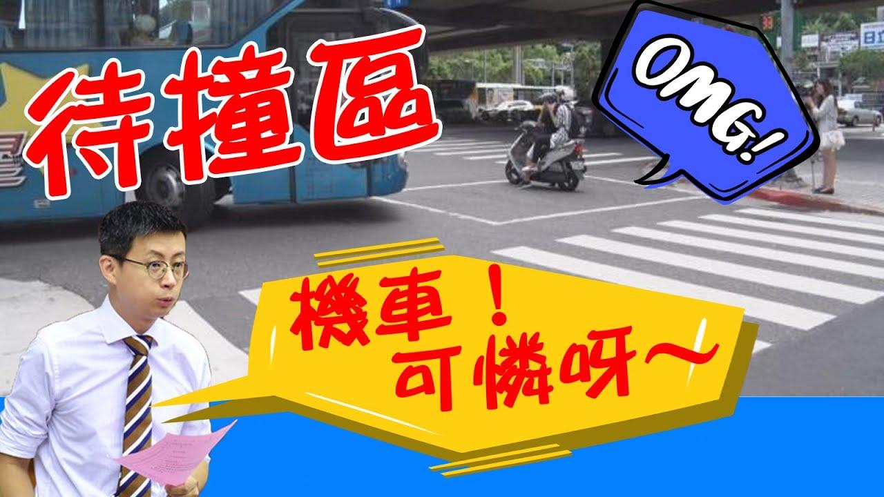 一次解決!!機車二段式左轉、高雄式左轉、禁行機車道 CC字幕
