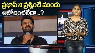 Prabhas Gets Shocking Questions From Journalists In Bangalore Press Meet   Saaho Promotions