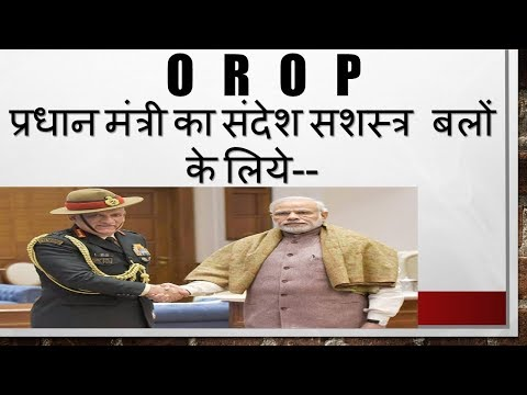 O R O P,  प्रधान मंत्री का संदेश सशस्त्र बलों के लिये--