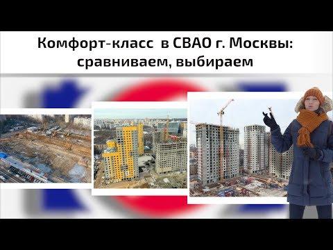 Новостройки комфорт-класса в СВАО г. Москвы: сравниваем, выбираем