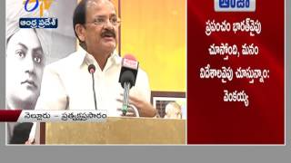 Union Minister Venkaiah Naidu Powerfull Speech in Nellore