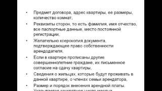 Аренда квартирыбез мебели - права и особенности(, 2013-04-23T14:39:36.000Z)