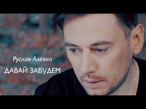 Смотреть клип Руслан Алехно - Давай Забудем