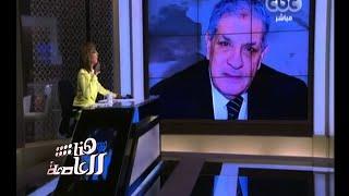 #هنا_العاصمة   بعد 20 شهرا من رئاسة الحكومة .. استقالة إبراهيم محلب