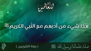 هذا شيء من أدبهم مع النّبي الكريم صلى الله عليه وسلم - د.محمد خير الشعال