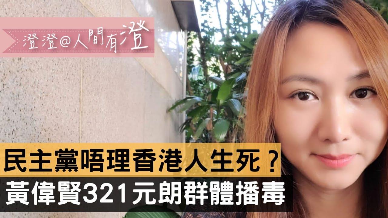 民主黨唔理香港人生死?黃偉賢321元朗帶隊群體感染! - YouTube