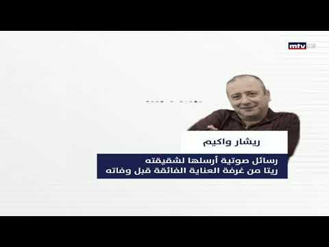 """رسائل صوتية من ريشار قبل أن يموت ... """"عم يتمقطعوا فيي بالمستشفى دخيلكن رح موت"""