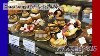 【阪急百貨店】フランスフェア2015予告