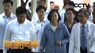 《海峡两岸》 20191022| CCTV中文国际