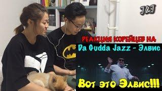 Реакция корейцев на Da Gudda Jazz Элвис Хаха