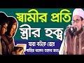 স্ত্রীকে রেখে স্বামী কতদিন বিদেশে থাকতে পারবে? Mawlana Abdus Salam Dhaka Bangla Waz 2018