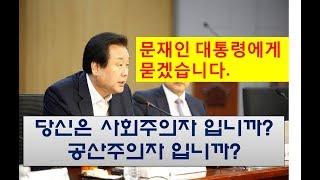 """김무성 """"문재인 대통령에 묻겠습니다. 당신은 사회주의자입니까? 공산주의자입니까?"""""""