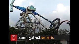 Ahmedabadના Kankaria Lake Frontમાં rideના હવામાં થયા બે ટુકડા