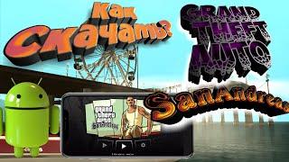 Як завантажити/встановити GTA San Andreas на Android пристрій + моди [FULL Інструкція]