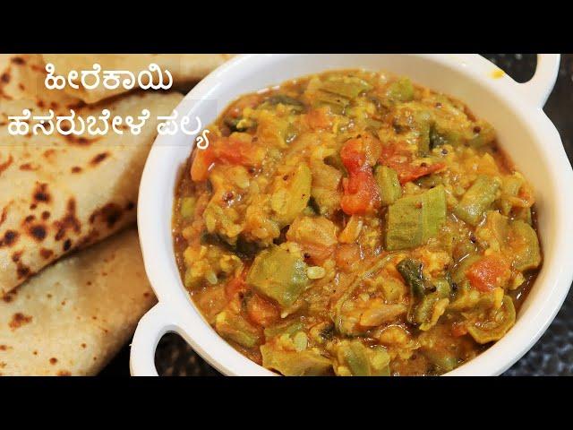 ಹೀರೆಕಾಯಿ ಹೆಸರುಬೇಳೆ ಪಲ್ಯ ಅದ್ಭುತ ರುಚಿ /Heerekayi dal recipe /Healthy Side dish recipe/#heerekayipalya