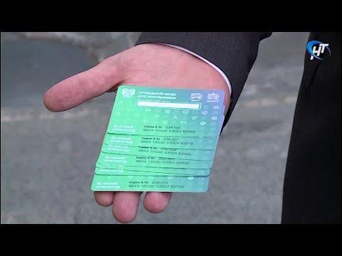 С 20 июля в Великом Новгороде начнется продажа электронных проездных для школьников