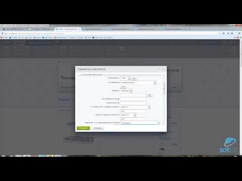 Видео-обзор: Похожие товары - как инструмент увеличения среднего чека. Сотбит. 1С-Битрикс