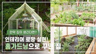 [1분 로망 #3] 초록 식물로 힐링! 실외·실내 홈가…
