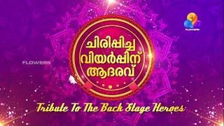 Tribute To The Backstage Heroes | Comedy Utsavam | Flowers Academy