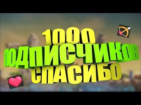 1000 ПОДПИСЧИКОВ И ВАЖНОЕ ОБЪЕВЛЯНИЕ