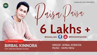 Paisa Paisa (Remix 2 ) 2017 By Birbal Kinnora Most Eminent Kinnauri Song || Kinnauri VEVO ||